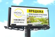 Design for outdoor advertising 11 - kwork.com