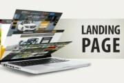 Make a copy of the landing page 4 - kwork.com