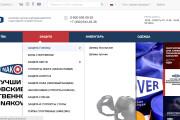 Edit CSS styles of the website 7 - kwork.com