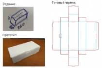 Packaging of cardboard or micro-corrugated cardboard 4 - kwork.com
