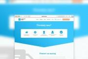 Landing page design. 1 screen 12 - kwork.com