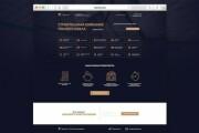 Landing page design. 1 screen 15 - kwork.com