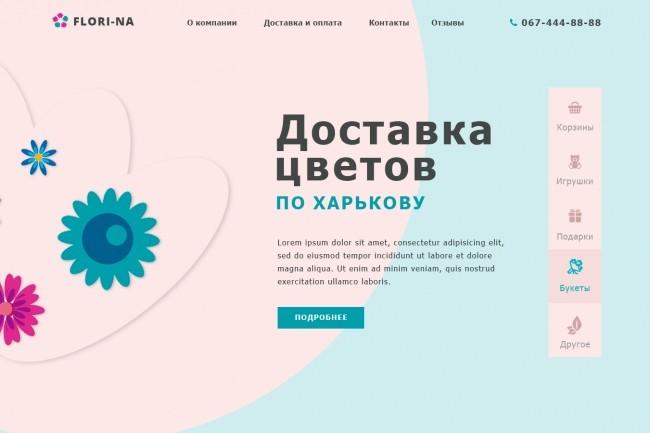 I will make a design of site element 1 - kwork.com