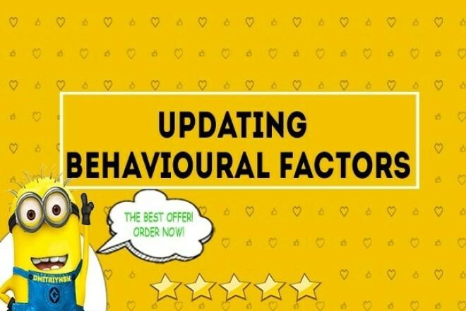 Updating behavioural factors of your site 1 - kwork.com