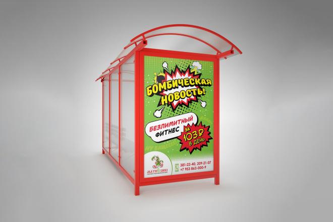 Design for outdoor advertising 5 - kwork.com