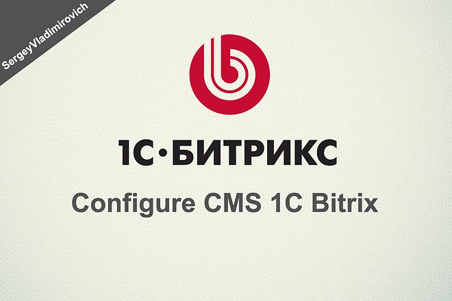 Configure CMS 1C Bitrix 1 - kwork.com