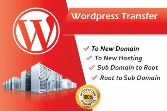I Will Do Wordpress Migration To New Hosting 1 - kwork.com