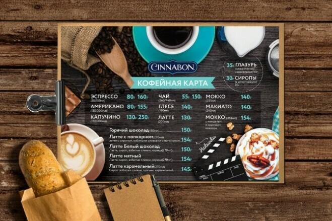I will design a professional food flyer, poster 6 - kwork.com