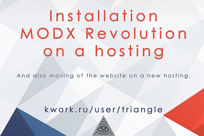 Installation MODX Revolution on a hosting 1 - kwork.com