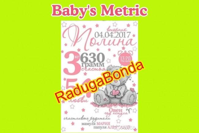 I will design a Baby's Metric 1 - kwork.com