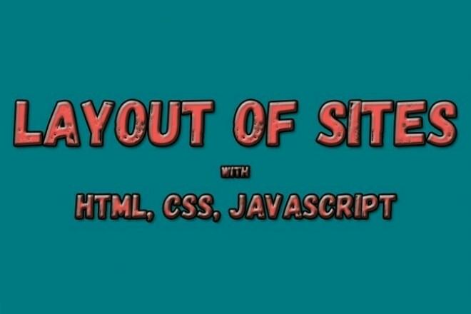 Layout of Sites 1 - kwork.com