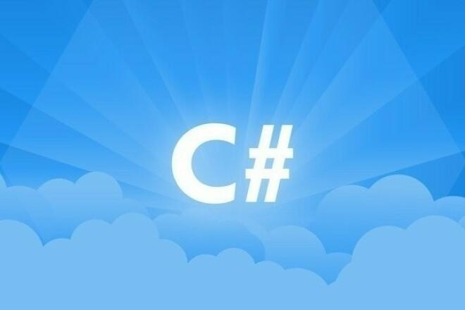 Write an application on C# 1 - kwork.com