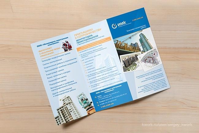 Booklet Design 2 - kwork.com