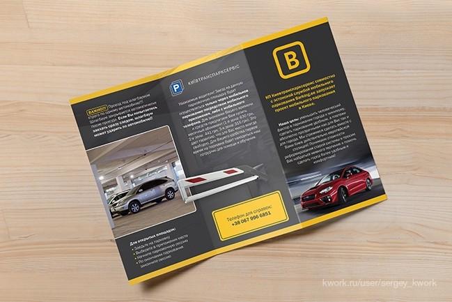 Booklet Design 6 - kwork.com