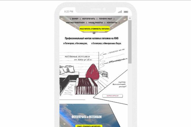 Copy of LandingPage 2 - kwork.com