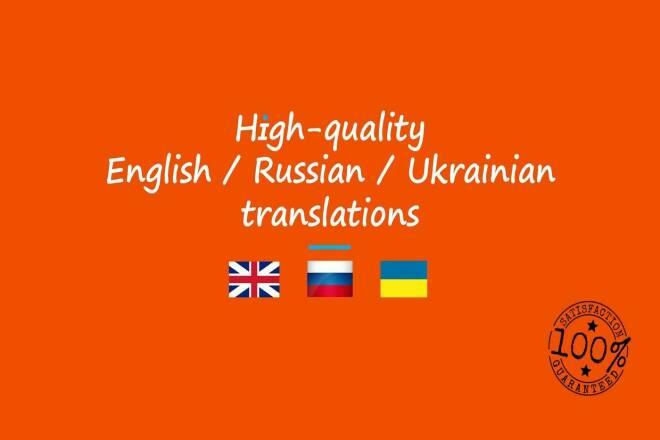 Translations English, Russian, Ukrainian 1 - kwork.com
