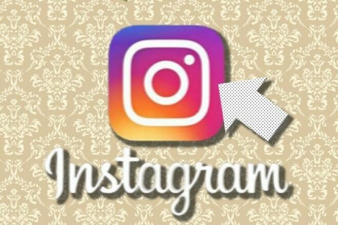 Design an Instagram Landing Page 3 - kwork.com