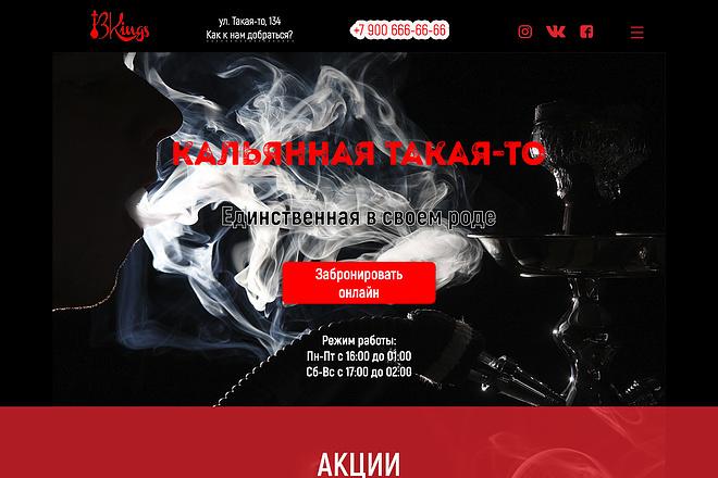 Web design for your site 11 - kwork.com