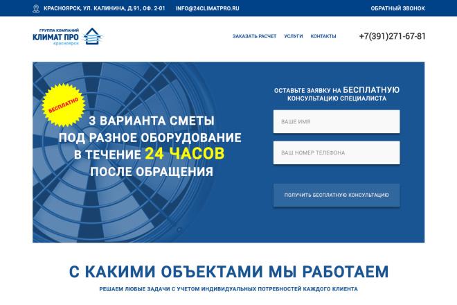 Web design for your site 12 - kwork.com