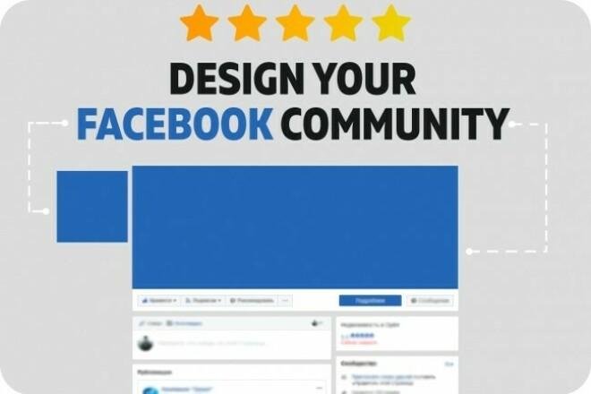 Design your Facebook community 3 - kwork.com