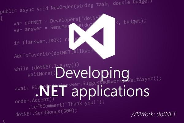 I'll develop a program in C# . NET 1 - kwork.com