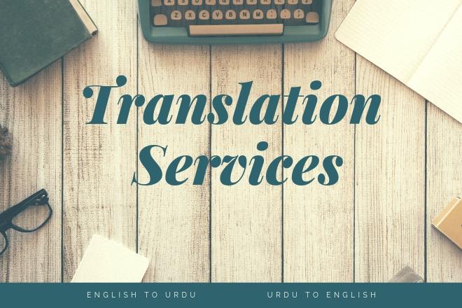 Translating English to Urdu or Urdu to English 1 - kwork.com