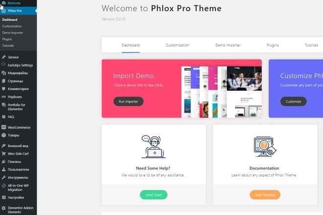 Phlox PRO Wordpress theme, Elementor, premium plugins, child, templates 1 - kwork.com