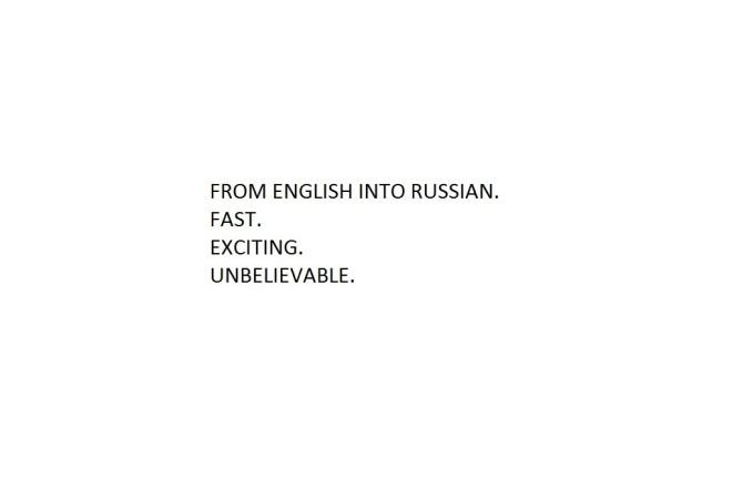 Translation of English stuff into Russian 1 - kwork.com