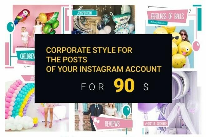 Design your Instagram account 9 - kwork.com