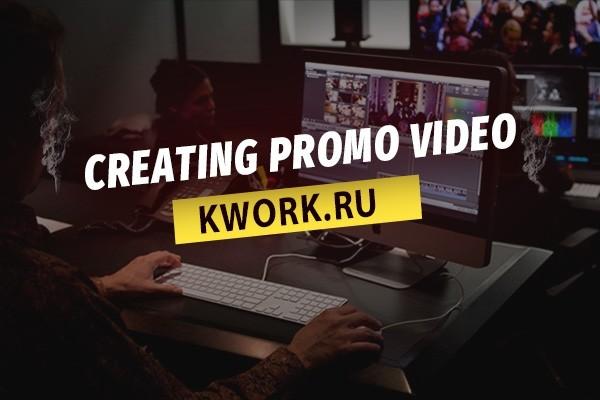 Create a promo video 1 - kwork.com
