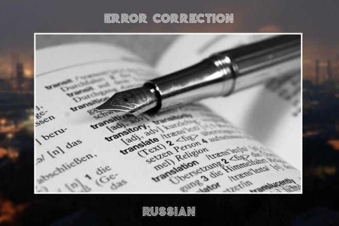 Error Correction in Russian 1 - kwork.com