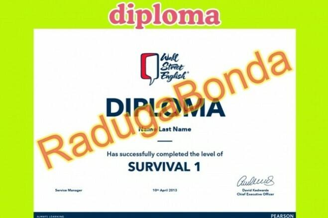 Design of the certificate, diploma, coupon 1 - kwork.com