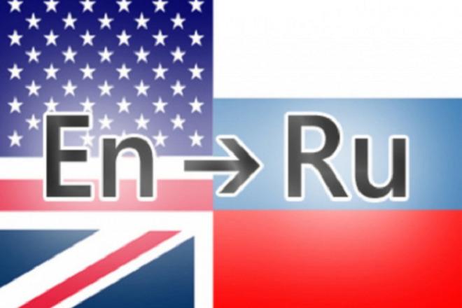 Manual translation from English to Russian language 1 - kwork.com