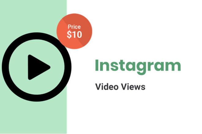 Instagram Video Views - 10000 1 - kwork.com