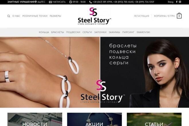 Online store based on Woocommerce 1 - kwork.com