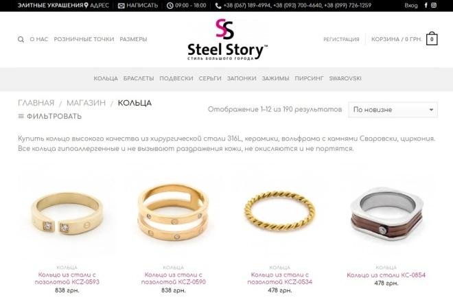 Online store based on Woocommerce 2 - kwork.com