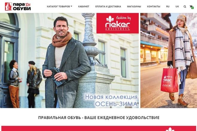 Online store based on Woocommerce 7 - kwork.com