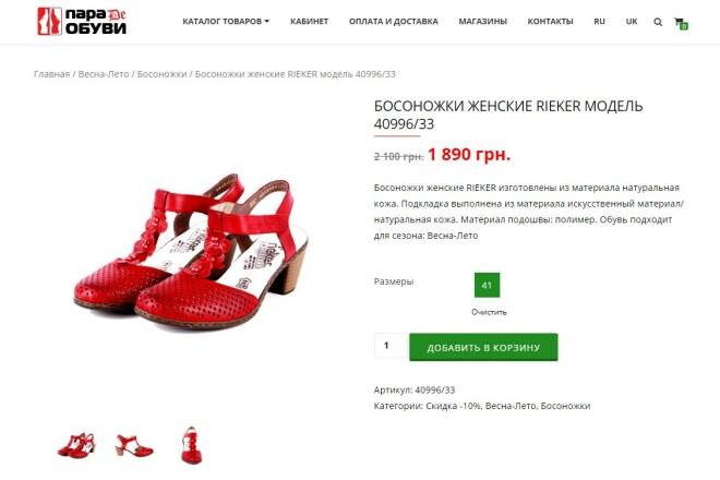 Online store based on Woocommerce 9 - kwork.com