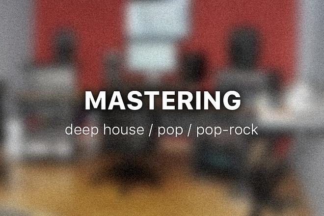 Mastering 1 - kwork.com