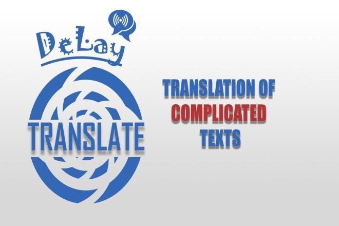 Translation of Complicated Texts 1 - kwork.com