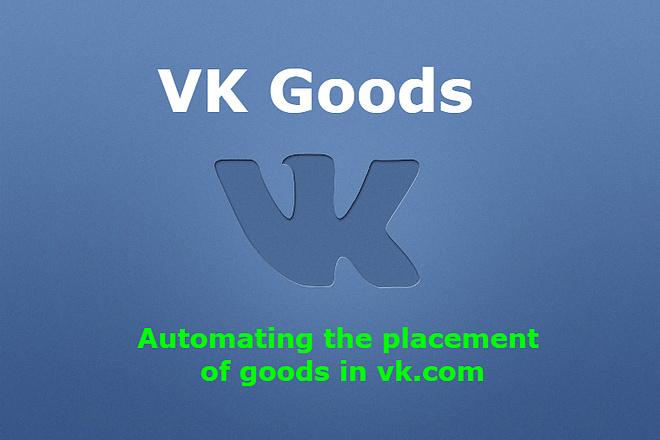 Script VK Goods-placement of goods in vk.com 6 - kwork.com