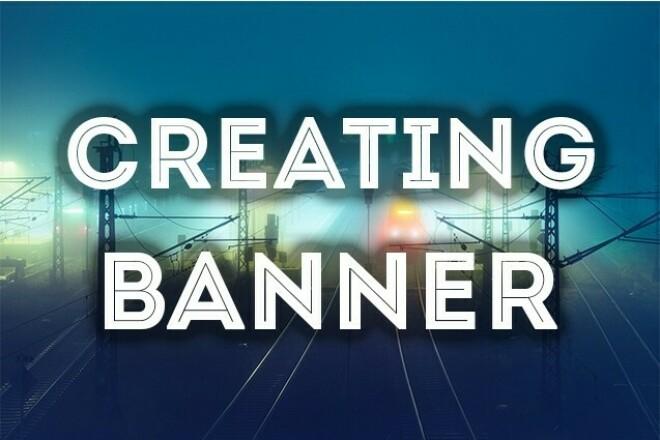 Design banner 1 - kwork.com