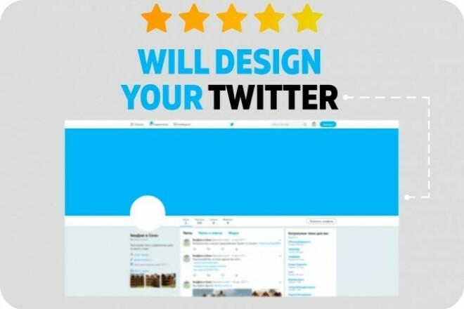 Will design your Twitter 3 - kwork.com