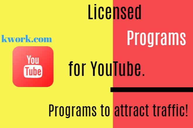 Licensed programs for YouTube 1 - kwork.com