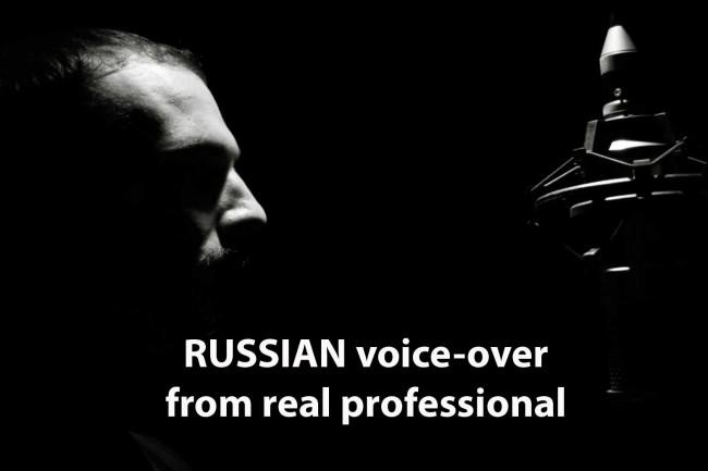 Record native Russian voice-over male narrator 1 - kwork.com