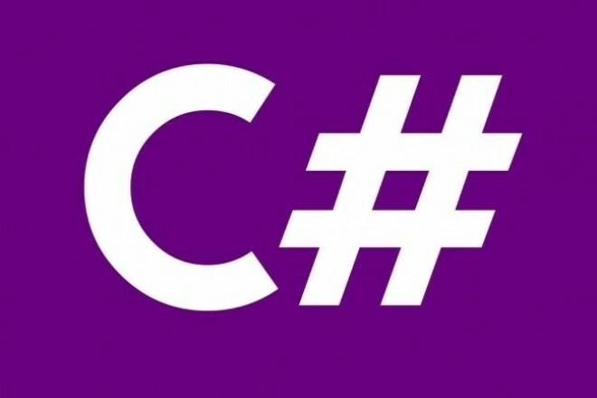 Program in c# 1 - kwork.com