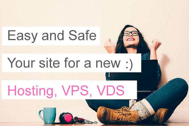 Transfer your website to a new Hosting, VPS, VDS 1 - kwork.com
