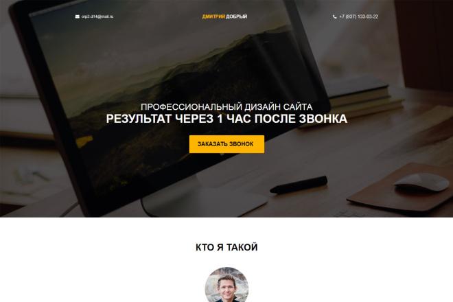 Design Site, Landing page 6 - kwork.com