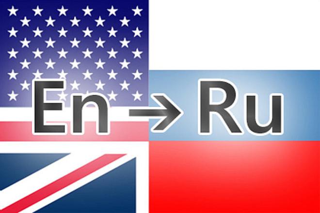English to Russian translation 1 - kwork.com