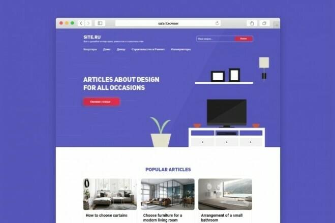 Site page design in PSD 6 - kwork.com